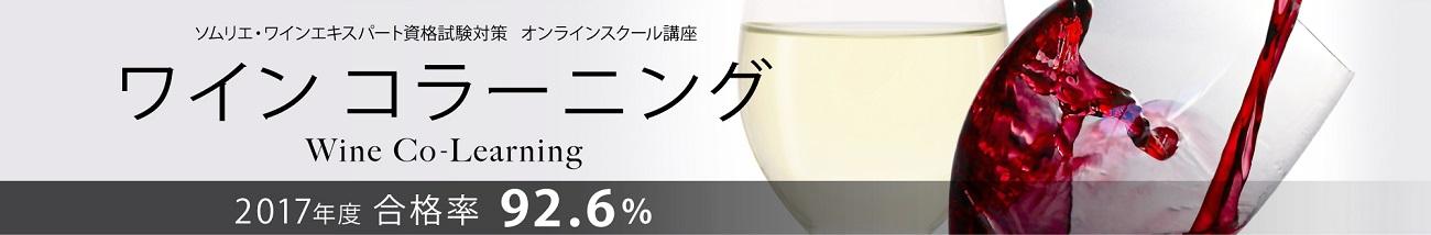 ワインコラーニング ソムリエ・エキスパート資格試験勉強